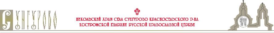 Никольский храм села Сунгурово Красносельского района Костромской области